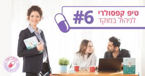 טיפ קפסולרי #6 – תהליכי פיתוח אישיים לנציגים