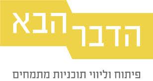 לוגו הדבר הבא