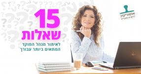 15 שאלות לאיתור מנהל המוקד המתאים ביותר עבורך