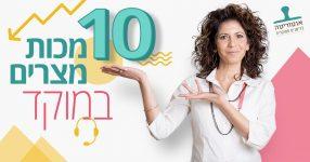 10 מכות מצרים במוקד