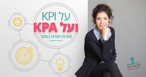 על KPI ועל KPA – אם לא הצבתם יעד, איך תגיעו לתוצאה?