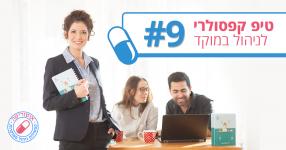 טיפ קפסולרי #9 – מצמצמים את שיחות המנהל